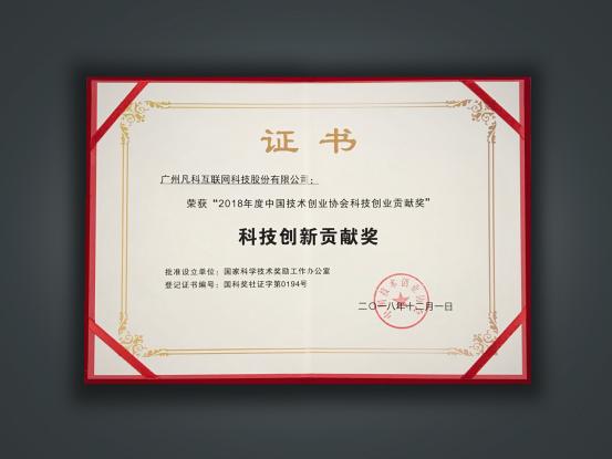 """凡科榮獲2018年度""""科技創新貢獻獎""""榮譽證書"""