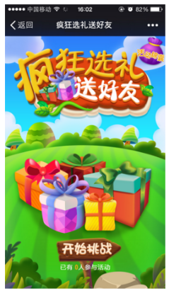 互动营销游戏互动玩法竞技H5小游戏