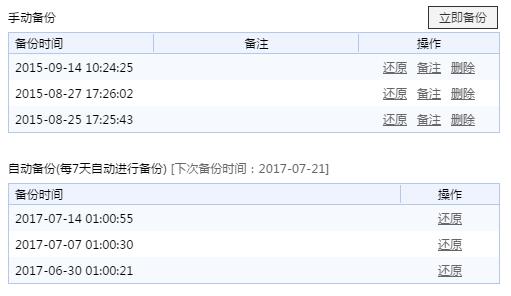 网站数据备份功能