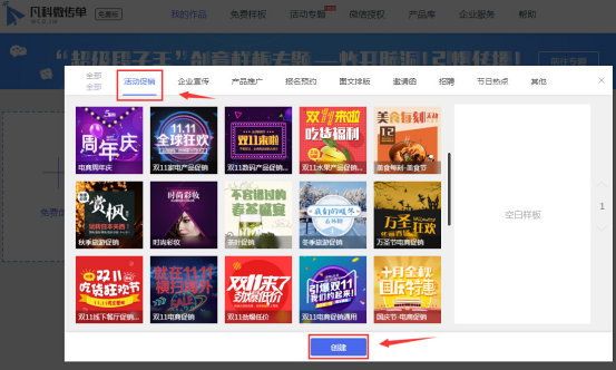 在微传单创建H5促销宣传页面