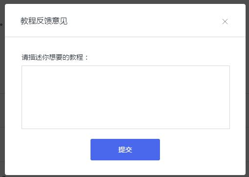 搜索结果无匹配时,引导用户反馈想要的教程;