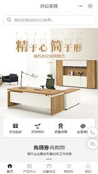 办公家具厂家_办公家具定制公司小程序模板