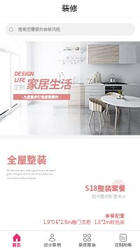 办公室装修-办公室装修公司小程序模板