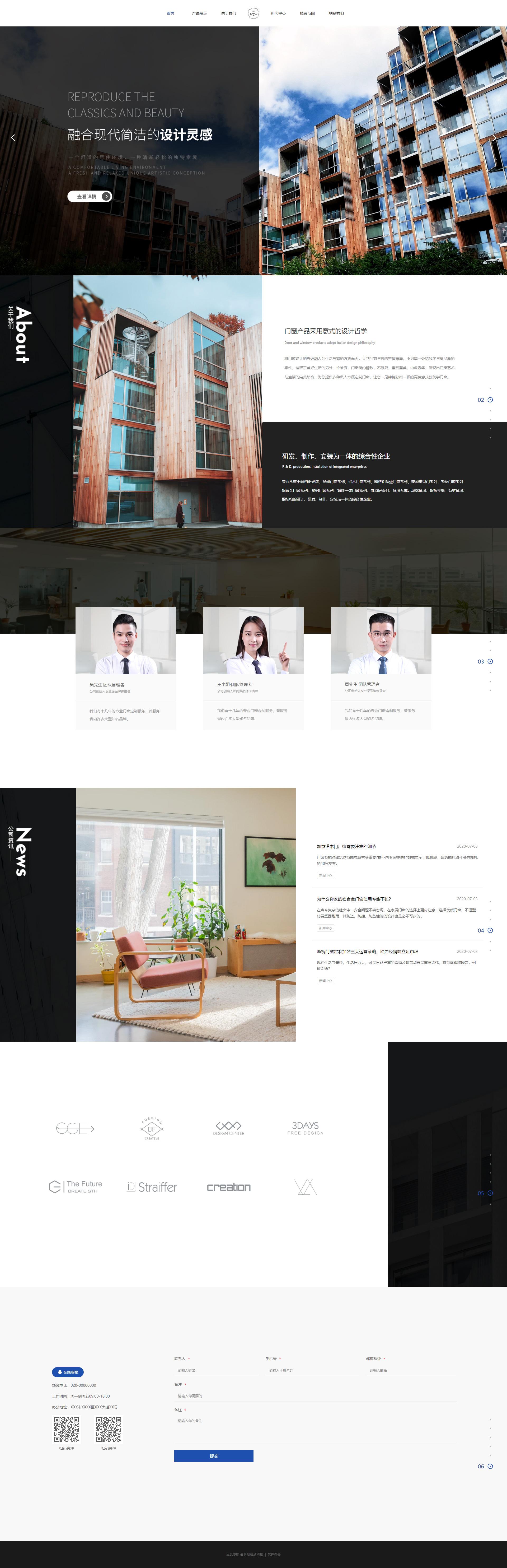 简洁门窗设计公司
