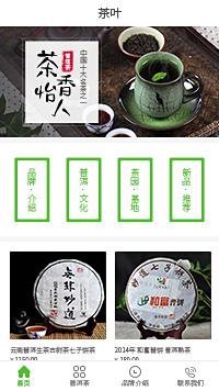茶苗基地-茶苗基地小程序开发模板