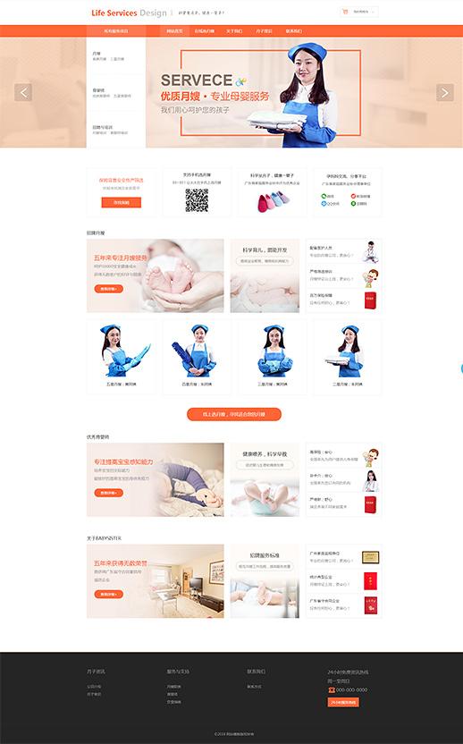 保姆_育婴师_月嫂网站模板