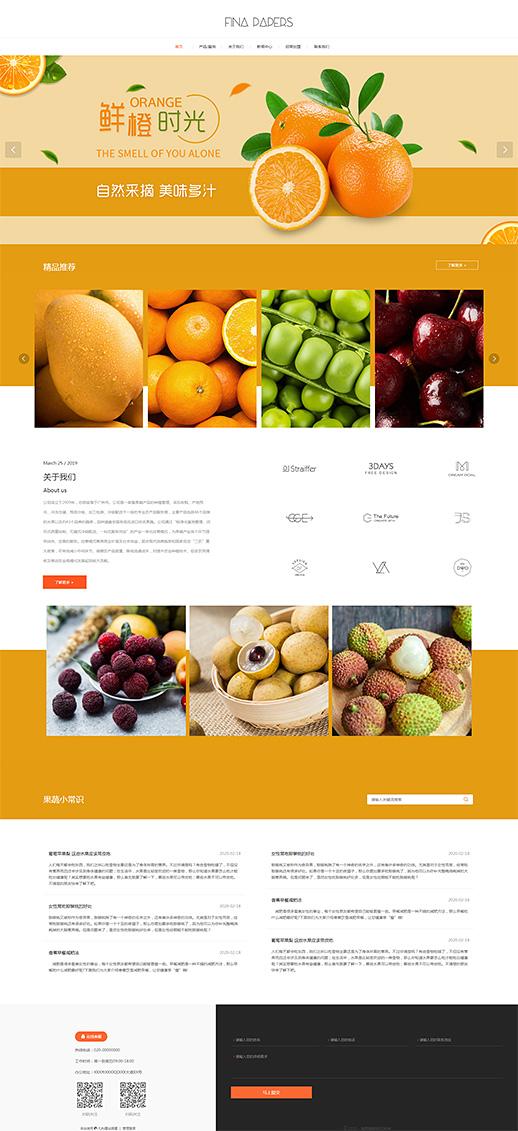 优质水果蔬菜