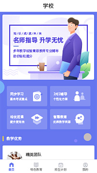 北京数字学校-北京数字学校小程序模板