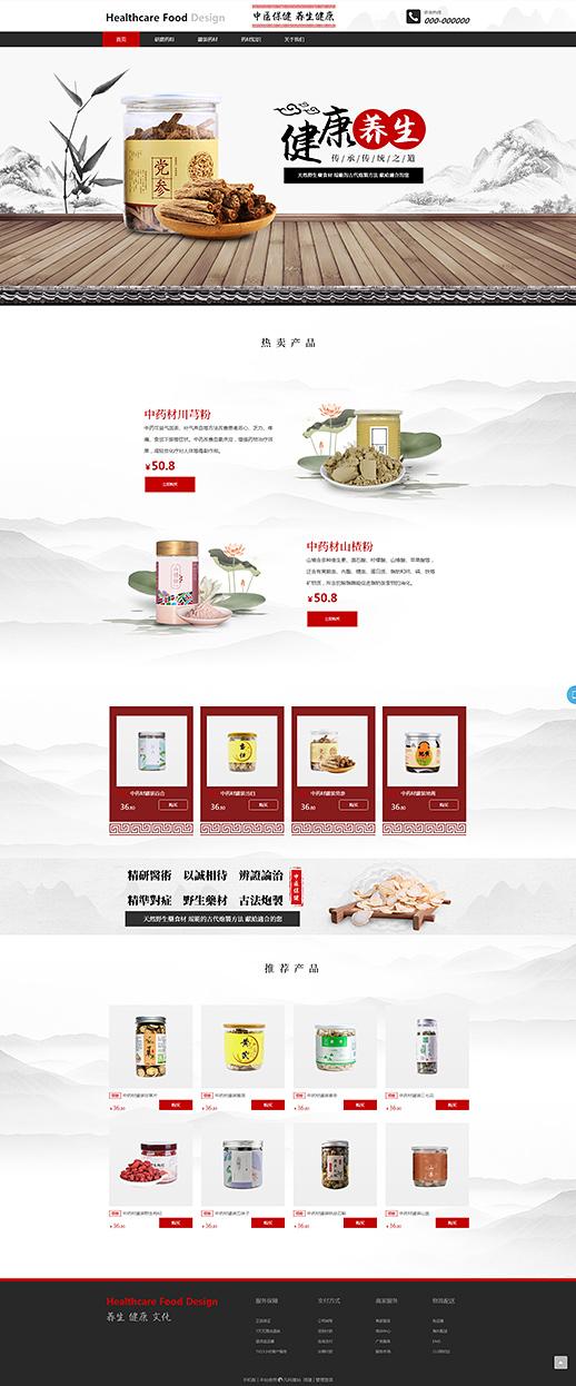 医药保健品时尚商城网站模板