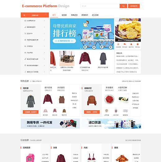 电商前台页面模板_礼品电商网站模板