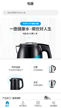 水壶-电热水壶-净水壶小程序模板