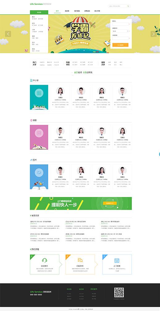 兴趣班_少儿兴趣培养班_学前班官网网站模板