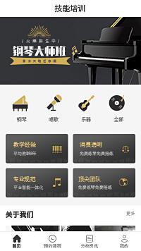 钢琴培训-钢琴培训机构小程序模板