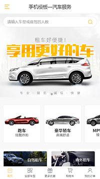 MPV_SUV_跑车_商务租车服务公司网站模板