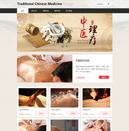 汗蒸_足疗_洗浴中心官方网站模板