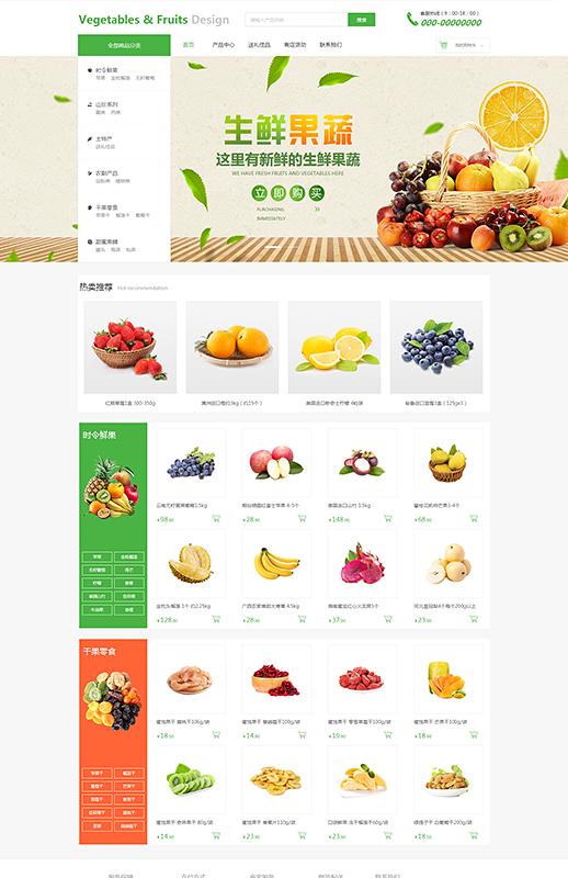 蔬菜网站模板_邮寄蔬菜网站模板模板