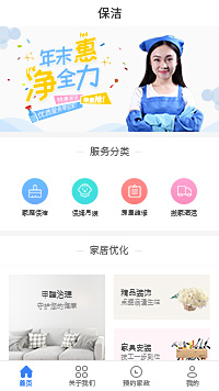 开荒保洁-广州开荒保洁公司小程序模板