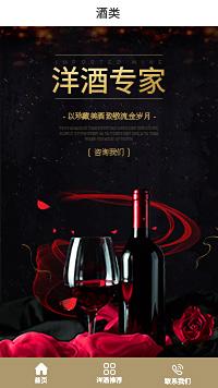 酒庄-红酒酒庄-进口红酒酒庄小程序模板
