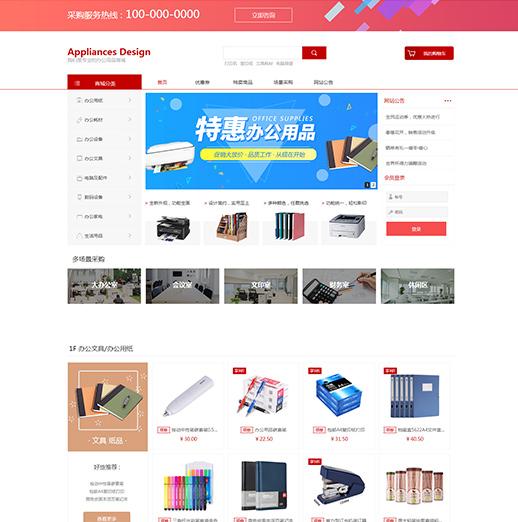 办公网站模板_办公用品设备批发厂家网站模板