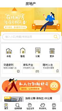 房地产小程序-房地产小程序模板