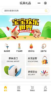 儿童玩具批发厂_开儿童玩具店商城小程序模板
