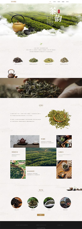 简洁茶叶茶园