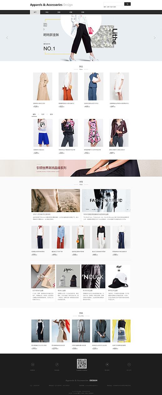 服装商城前台模板_服装网页制作模板