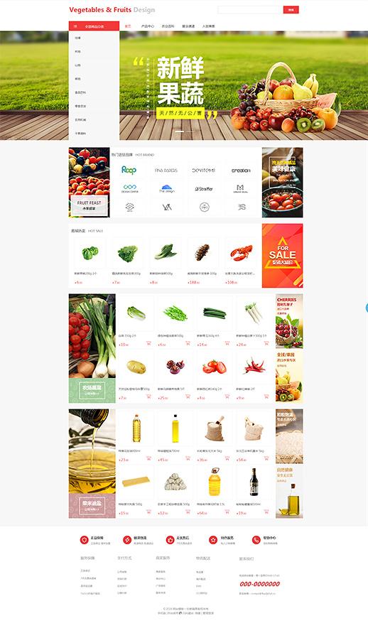 油菜_生菜_菜心_青菜农产品网店网站模板