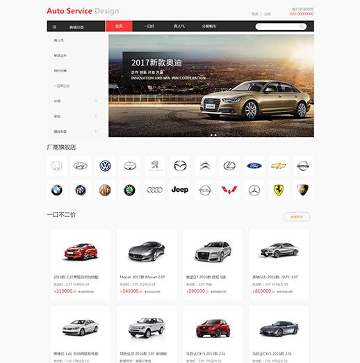 汽车救援服务公司_汽车服务顾问公司官方网站模板