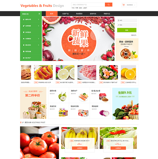牛肉_猪肉_冷鲜肉超市商城网站模板