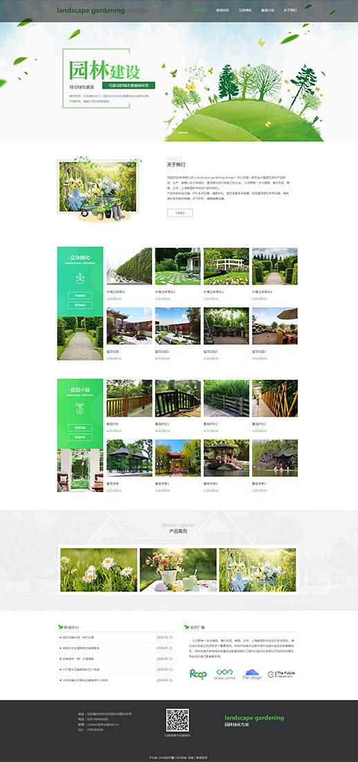 绿化工程_园林工程_园林建设公司网站模板源码一下子