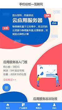 seo_sem_搜索引擎营销企业公司手机网站模板