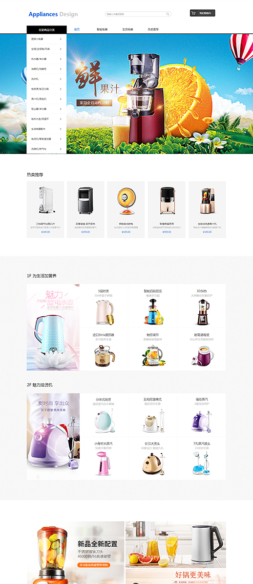吸尘器_抽油烟机_热水器批发厂家官网网站模板