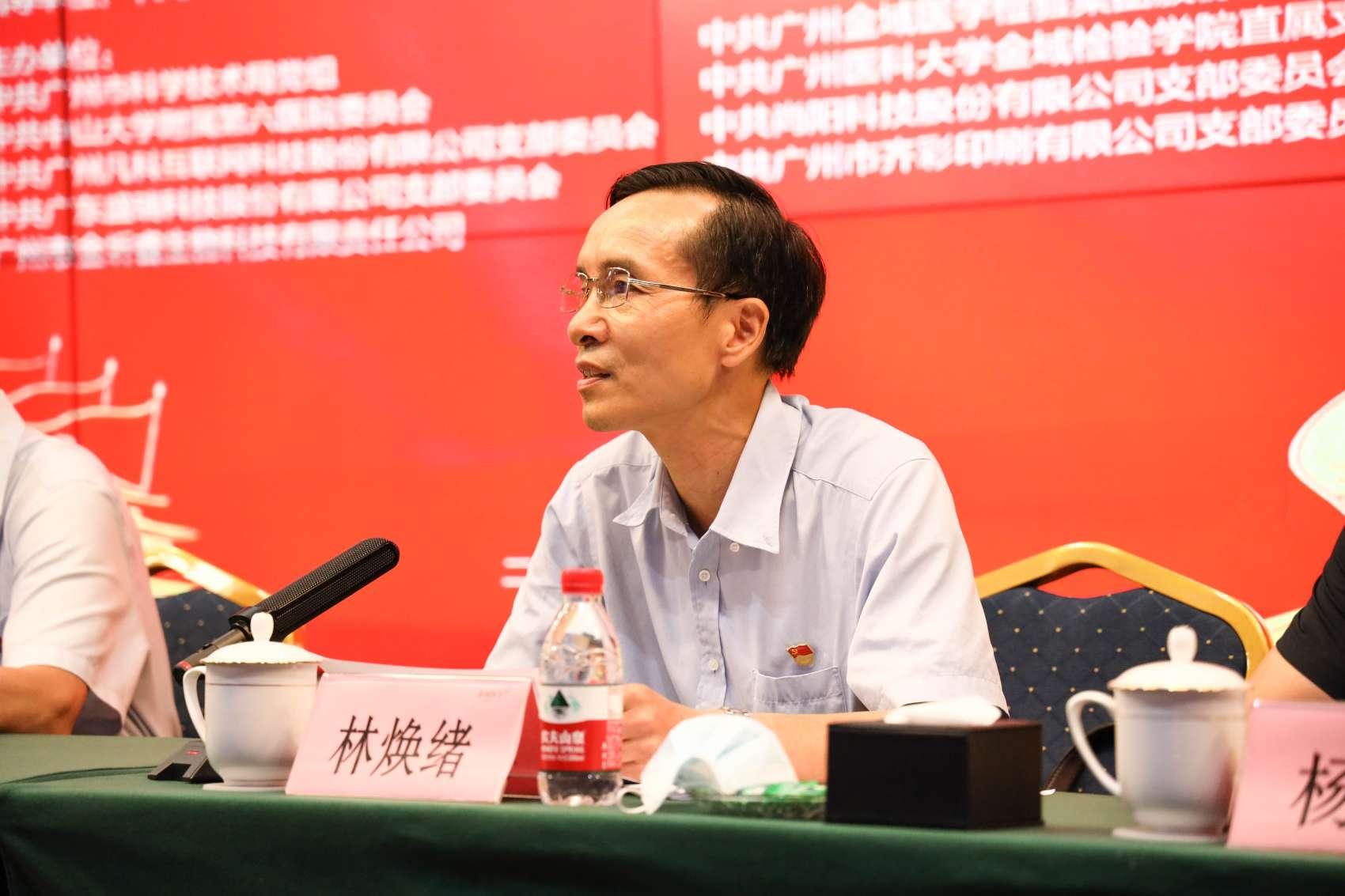 中共广州市科技局党组成员、机关党委书记林焕绪