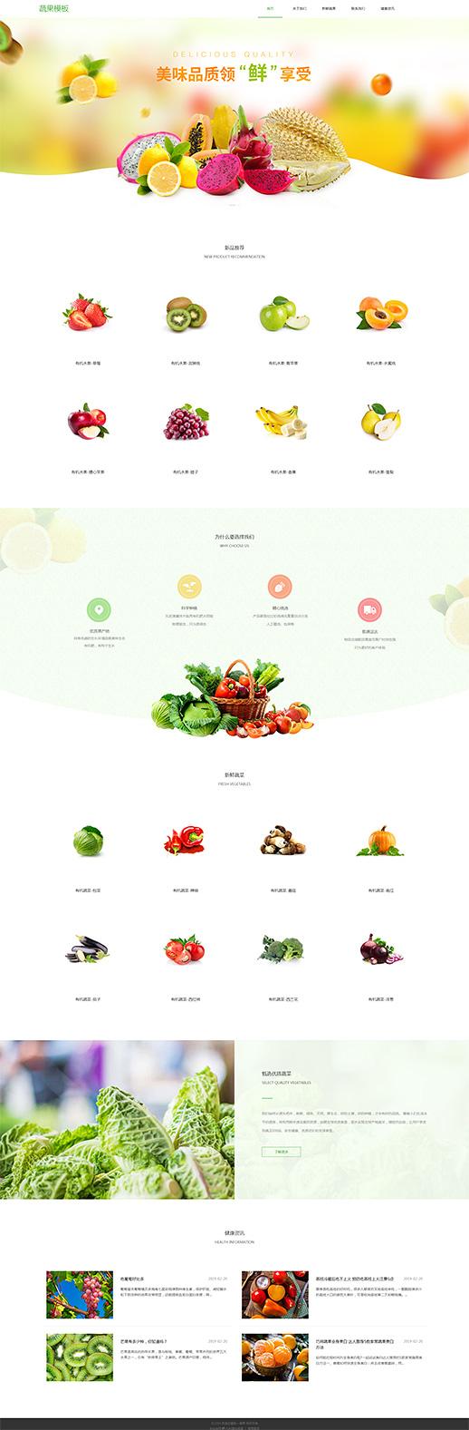 漂亮水果蔬菜
