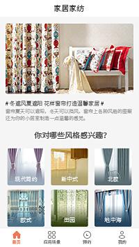 窗帘-电动窗帘厂家小程序模板