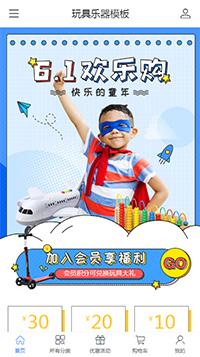 玩具网店_少儿玩具店商城手机网站模板