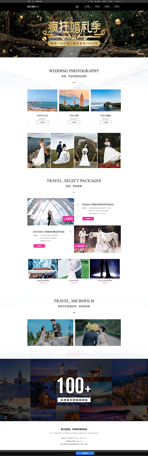 日式摄影网站模板_个人摄影网站模板