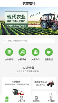 农业机器设备-智慧农业设备公司小程序模板