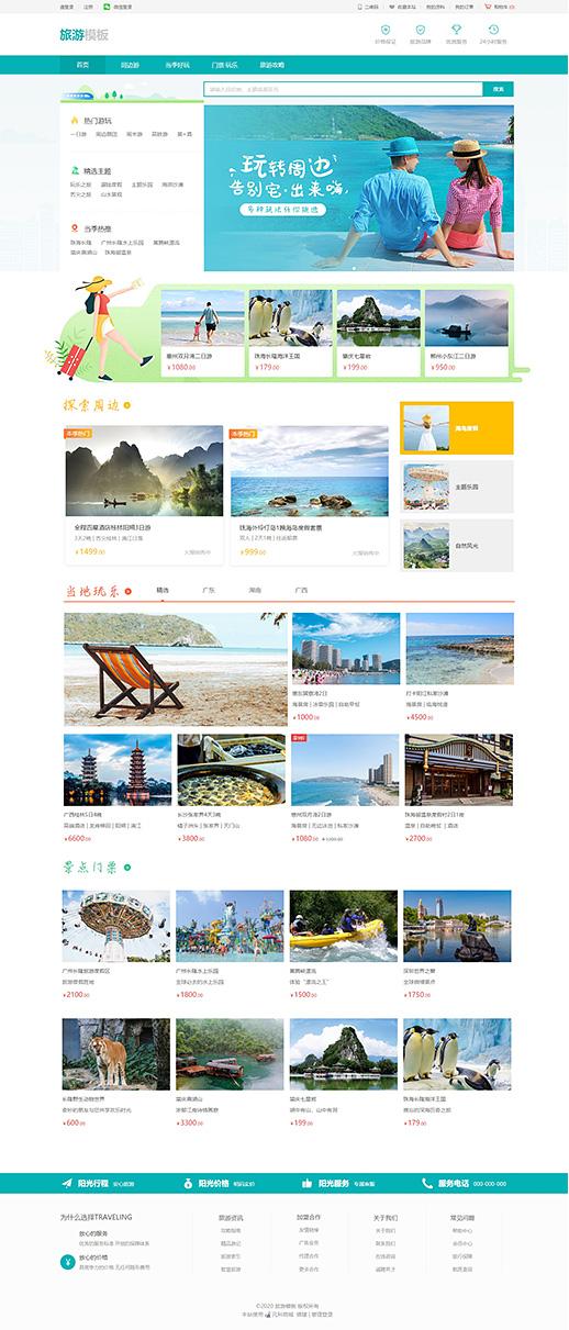 周边游旅行网开发_周边游旅行社商城网站模板