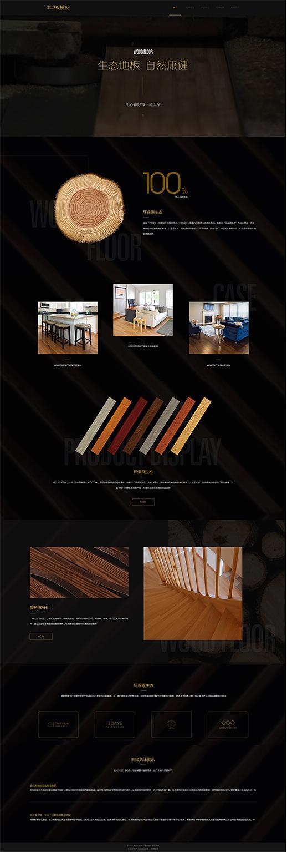 优质建筑物料木地板