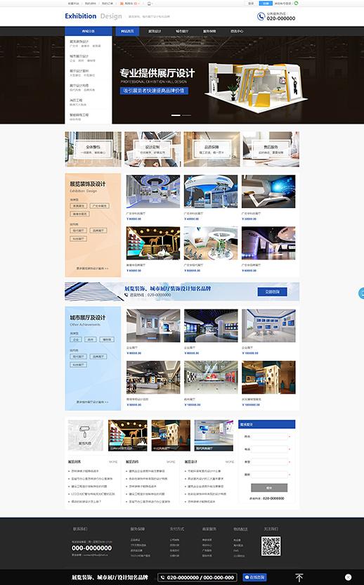 广交会_现代展厅_品牌展厅官网网站模板