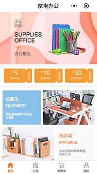 办公桌-办公家具厂-办公室家具小程序
