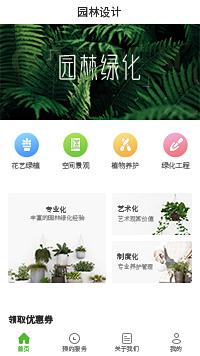园林设计-园林绿化设计小程序模板