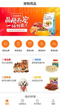 宠物商城-宠物用品厂家小程序模板