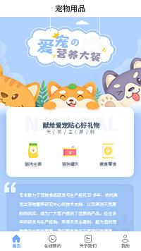 宠物食品-宠物食品店小程序模板开发