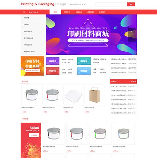 消光剂_印铁油墨_墨水生成厂家公司网站模板