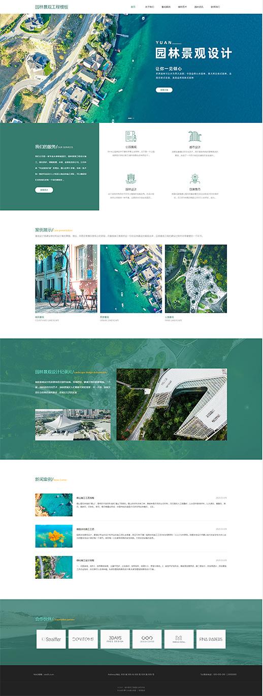 大气园林景观工程