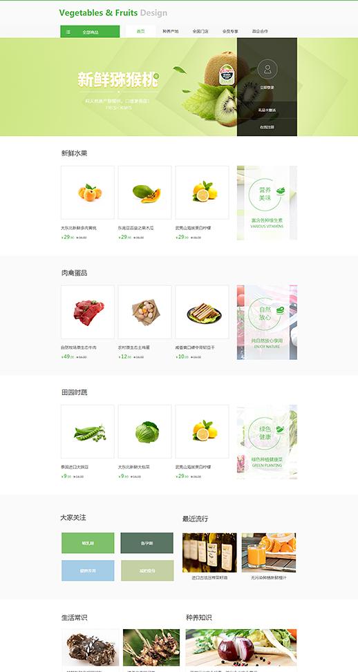 柠檬_木瓜_猕猴桃_黄桃微商网上商城网站模板