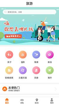 旅游社-旅游网小程序模板